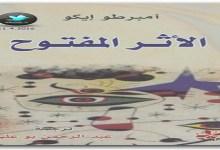 Photo of كتاب الاثر المفتوح أمبرتو إيكو PDF