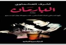 Photo of رواية البارمان أشرف العشماوي PDF