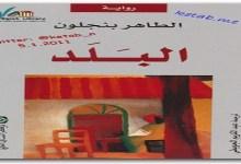 Photo of رواية البلد الطاهر بن جلون PDF