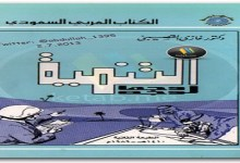 Photo of كتاب التنمية وجهًا لوجه غازي بن عبد الرحمن القصيبي PDF