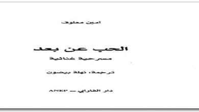 Photo of كتاب الحب عن بعد أمين معلوف PDF