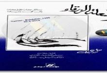 Photo of كتاب الشعلة الزرقاء رسائل جبران إلى مي زيادة جبران خليل جبران PDF