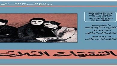 Photo of مسرحية الشقيقات الثلاث أنطون تشيخوف PDF