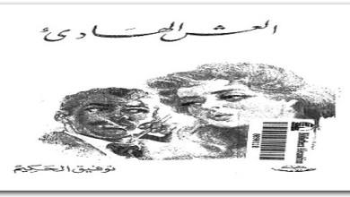 Photo of كتاب العش الهادىء توفيق الحكيم PDF