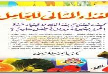 Photo of كتاب الغذاء المثالي للحامل أيمن الحسيني PDF
