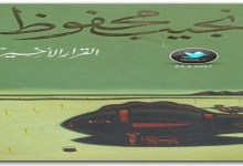 Photo of رواية القرار الأخير نجيب محفوظ PDF