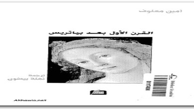 Photo of رواية القرن الأول بعد بياتريس أمين معلوف PDF