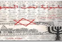 Photo of كتاب الماسونية تحت المجهر إبراهيم فؤاد عباس PDF