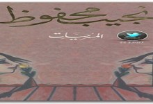Photo of كتاب المسرحيات نجيب محفوظ PDF