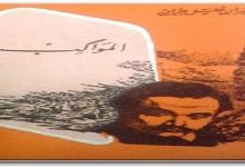Photo of كتاب المواكب جبران خليل جبران PDF