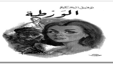 Photo of كتاب الورطة توفيق الحكيم PDF