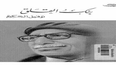 Photo of كتاب بنك القلق توفيق الحكيم PDF