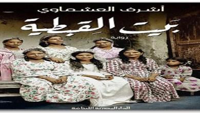 Photo of رواية بيت القبطية أشرف العشماوي PDF