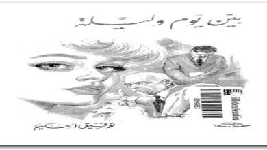Photo of كتاب بين يوم وليلة توفيق الحكيم PDF