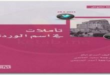 Photo of كتاب تأملات في اسم الوردة أمبرتو إيكو PDF