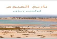 Photo of كتاب تاريخ الفيوم إبراهيم رمزي PDF