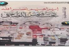 Photo of رواية تحت شمس الضحى الملهاة الفلسطينية إبراهيم نصر الله PDF