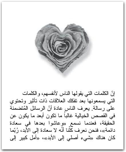 شفاء قلبك لويز هاي Maktbah.Net 1