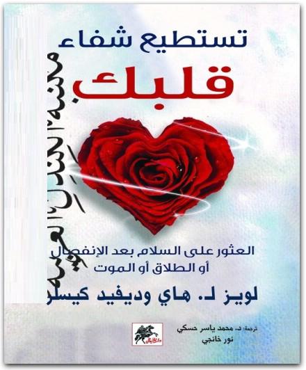 شفاء قلبك لويز هاي Maktbah.Net 2