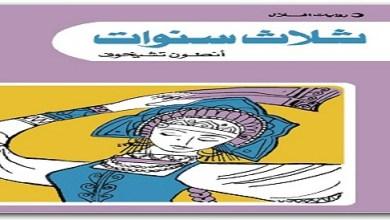 Photo of رواية ثلاث سنوات أنطون تشيخوف PDF