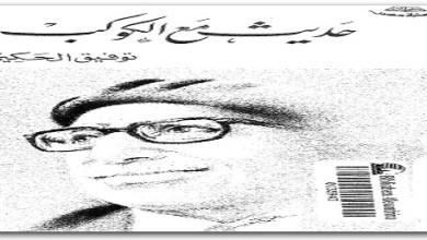 Photo of كتاب حديث مع الكوكب توفيق الحكيم PDF