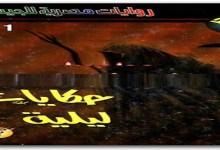 Photo of رواية حكايات ليلية تامر إبراهيم PDF