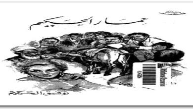 Photo of رواية حمار الحكيم توفيق الحكيم PDF