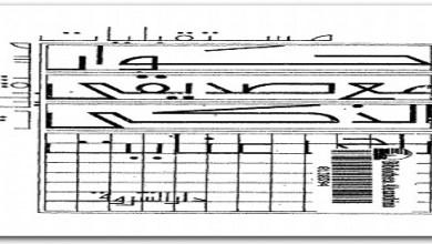 Photo of كتاب حوار مع صديقي الذكي راجي عنايت PDF