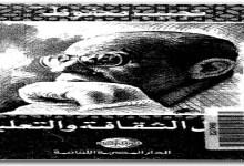 Photo of كتاب حول الثقافة والتعليم نجيب محفوظ PDF