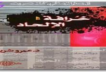 Photo of كتاب خرافة الإلحاد عمرو شريف PDF