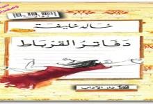 Photo of رواية دفاتر القرباط خالد خليفة PDF