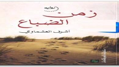 Photo of رواية زمن الضباع أشرف العشماوي PDF