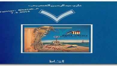 Photo of رواية سبعة غازي بن عبد الرحمن القصيبي PDF