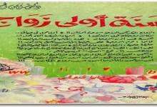 Photo of كتاب سنة أولى زواج أيمن الحسيني PDF