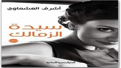 Photo of رواية سيدة الزمالك أشرف العشماوي PDF