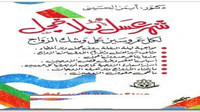 عسل بلا خجل أيمن الحسيني Maktbah.net 2