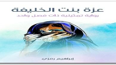 Photo of كتاب عزة بنت الخليفة إبراهيم رمزي PDF