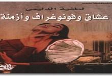 Photo of رواية عشاق وفونوغراف وازمنة لطفية الدليمي PDF