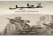Photo of مسرحية عطيل وليم شكسبير PDF
