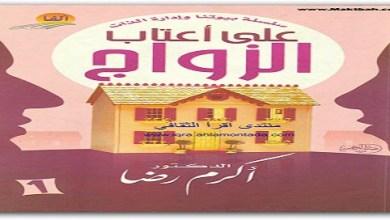 أعتاب الزواج أكرم رضا www.Maktbah.net 3