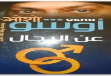 Photo of كتاب عن الرجال أوشو PDF