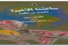 Photo of كتاب ساعتنا الاخيرة مارتن ريز PDF