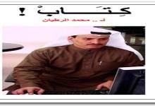 Photo of كتاب كتاب ! محمد الرطيان PDF