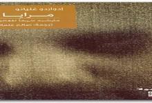 Photo of كتاب مرايا: ما يشبه تاريخا للعالم إدواردو غاليانوPDF