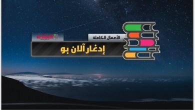 Photo of كتب إدغار آلان بو PDF الأعمال الكاملة
