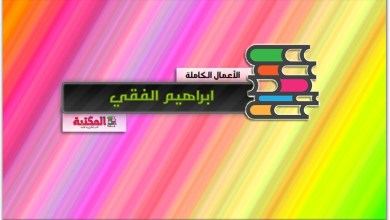 Photo of كتب ابراهيم الفقي PDF الأعمال الكاملة