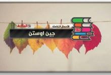 Photo of كتب جين اوستن PDF الأعمال الكاملة