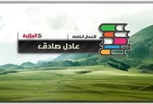Photo of كتب عادل صادق PDF الأعمال الكاملة