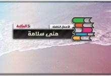 Photo of كتب منى سلامة PDF الأعمال الكاملة