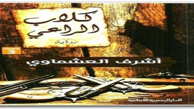 Photo of رواية كلاب الراعي أشرف العشماوي PDF
